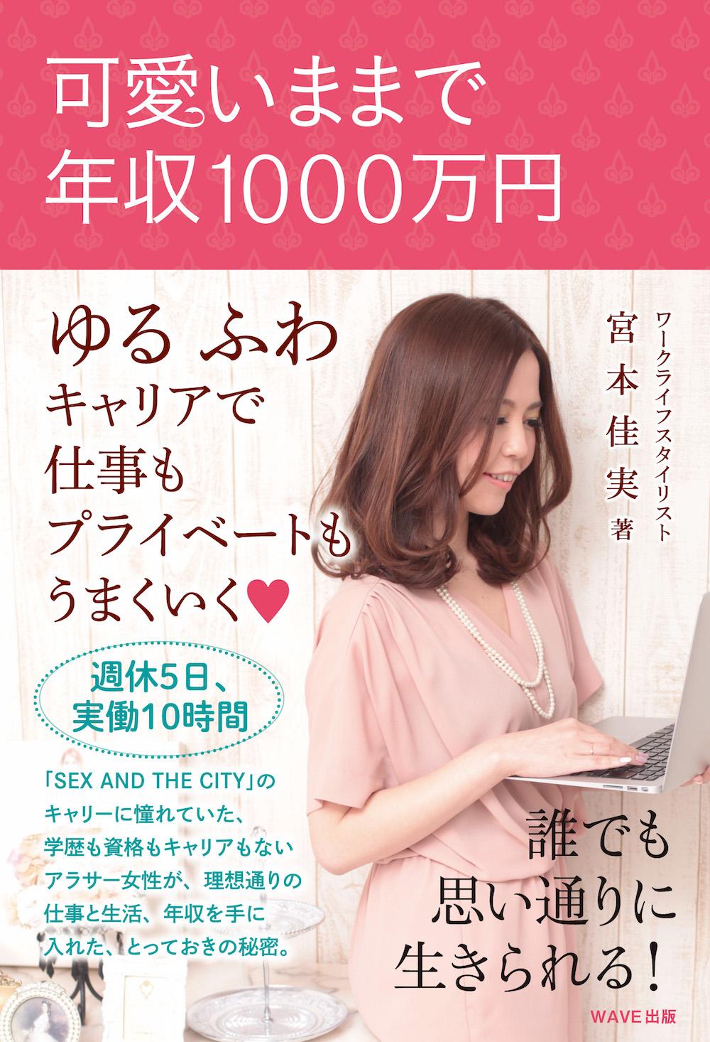 宮本佳実『可愛いままで年収1000万円』