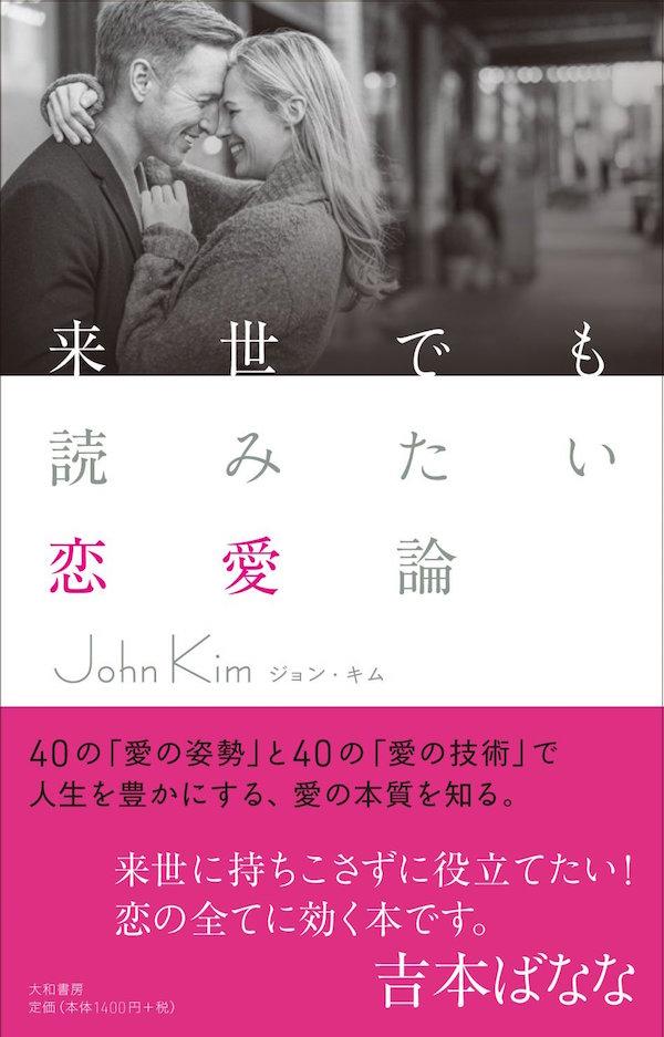 ジョン・キム『来世でも読みたい恋愛論』