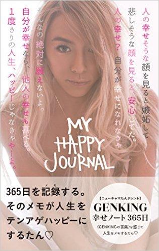 GENKING『GENKING 幸せノート365日~My Happy Journal~』