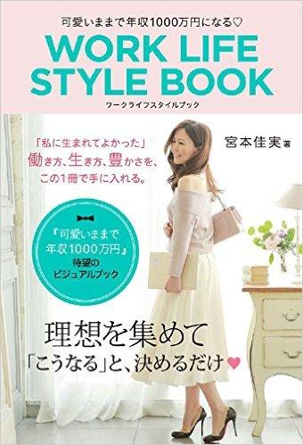 宮本佳実『可愛いままで年収1000万円になるWORK LIFE STYLE BOOK』