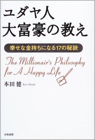本田健『ユダヤ人大富豪の教え』