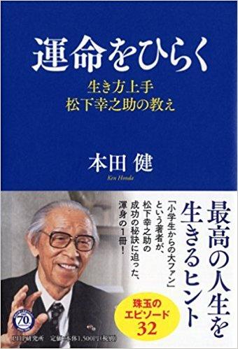 本田健『運命をひらく 生き方上手<松下幸之助の教え>』