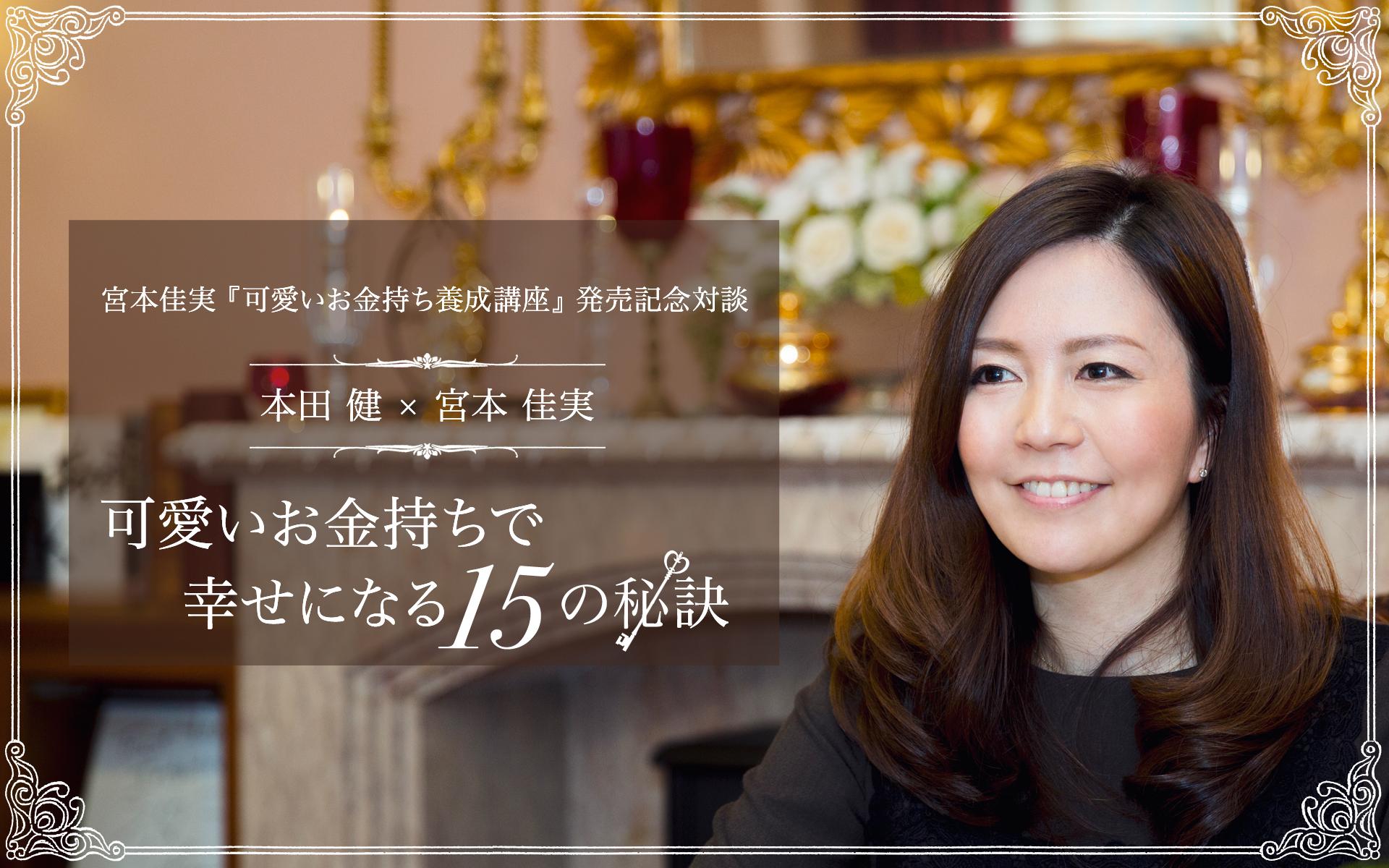 宮本佳実『可愛いお金持ち養成講座』発売記念